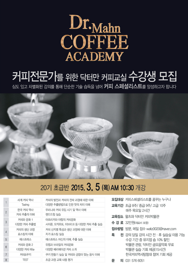 커피교실-공지