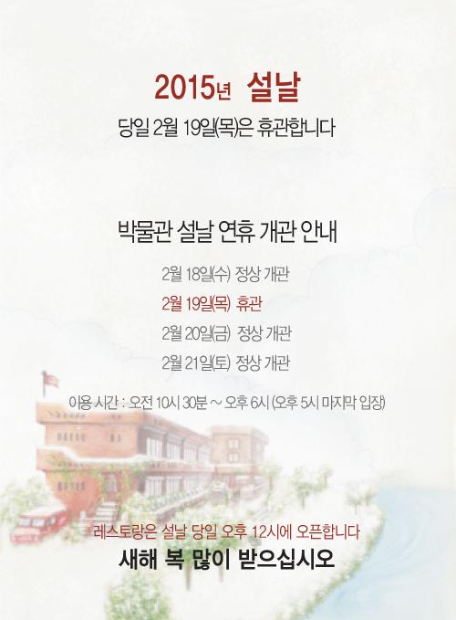 2014-설연휴-개관안내
